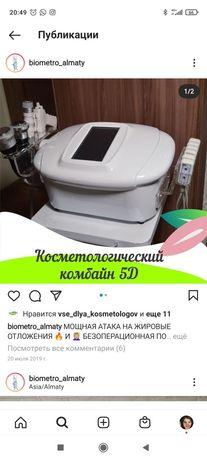РФ лифтинг,кавитация для лица