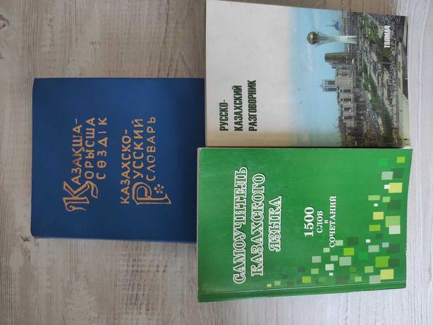 Самоучитель , разговорник, словарь казахского языка