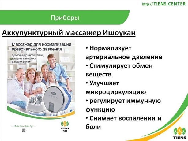 электроприбор при боли в суставах, желудке, зубной боли
