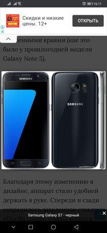 Продам Samsung Galaxy S7 55000