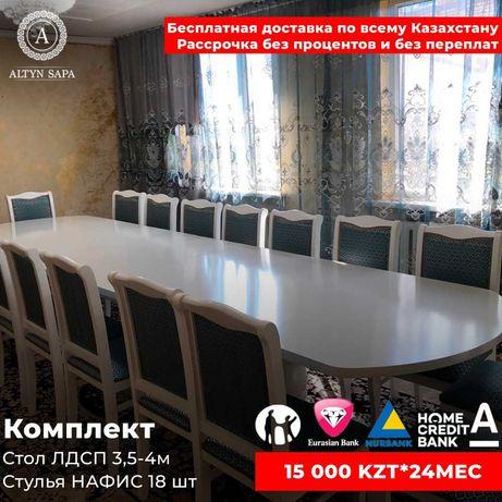 Шок Цена Комплект стол стулья 0-0-24МЕСЯЦЕВ с бесплатной доставкой