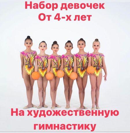 Школа художественной гимнастики МЕНСУЛУ
