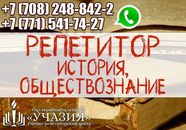 Репетитор учитель педагог всемирной истории Казахстана, обществознания