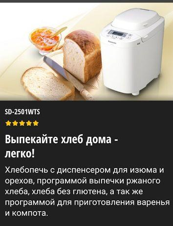 Хлебопечка Панасоник 2501