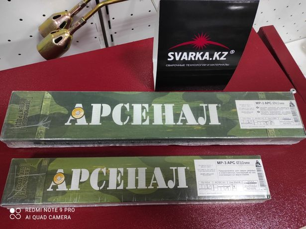 Продам электроды Арсенал, Монолит от 2460тг за пачку (2,5кг)
