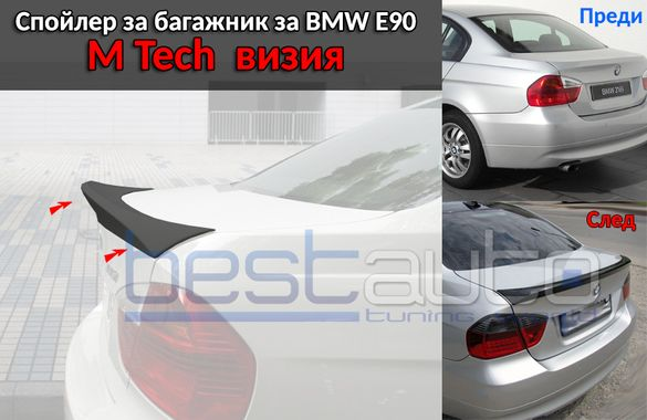 Спойлер за багажник M Tech БМВ Е90 / BMW E90 Series 3 (2005-2012)