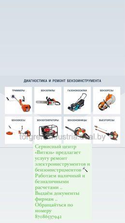 Ремонт бензоинструментов