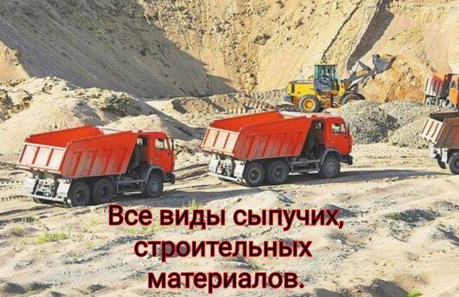 Щебень ПГС ЩПС ГШС Сникерс Песок Отсев Балласт Глина Гравий Керамзит