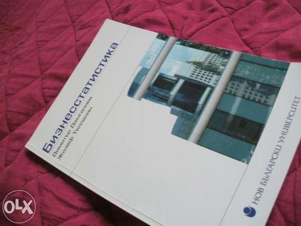 продавам учебник Бизнесстатистика