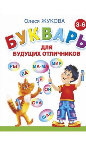 Букварь Жуковой новый