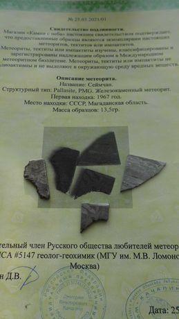 Метеорит Сеймчан (пластина)