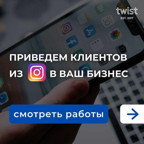 Продвижение инстаграм таргет СММ услуги SMM таргетированная реклама