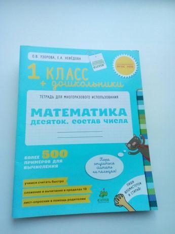 Тетрадь для обучения сложению и вычитанию в пределах 10