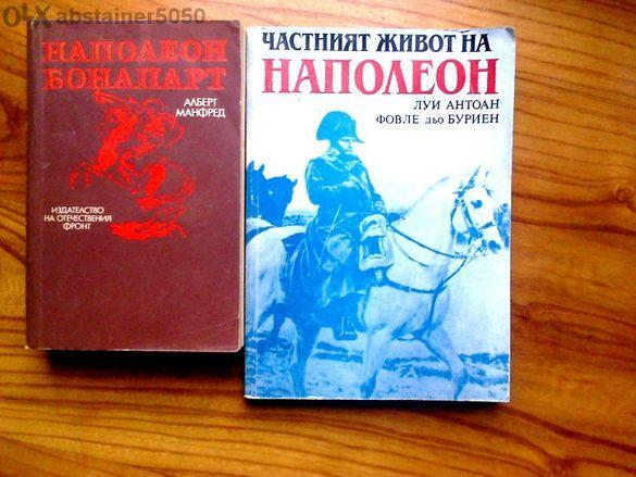 Продавам книги с историческа тематика: