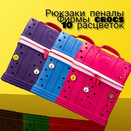 Детские рюкзаки Crocs (крокс)