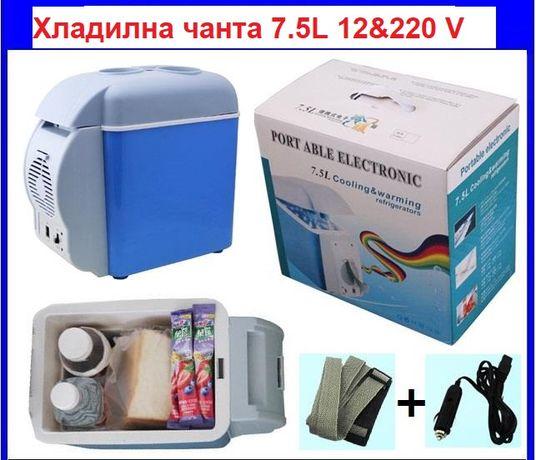 Хладилна чанта за кола 7.5 литра 12 & 220 V + охлаждане и затопляне