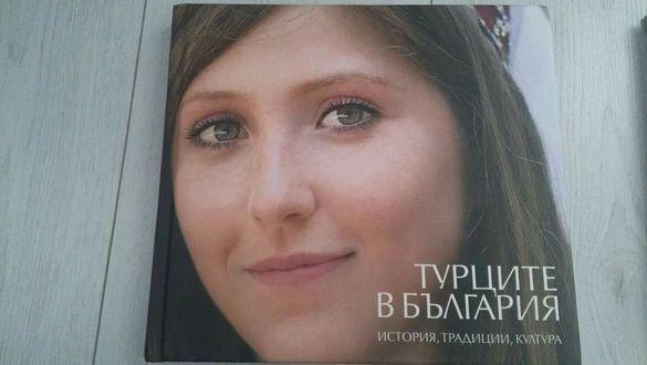 Книга Турците в Б-я
