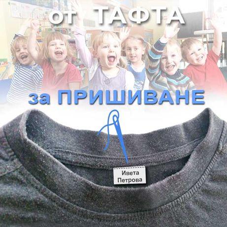Етикети за дрехи с ИМЕ