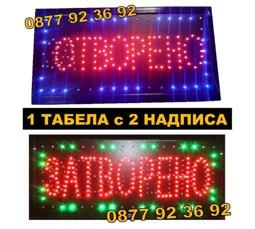 2в1 Светеща LED Табела 2в1 - Отворено / Затворено