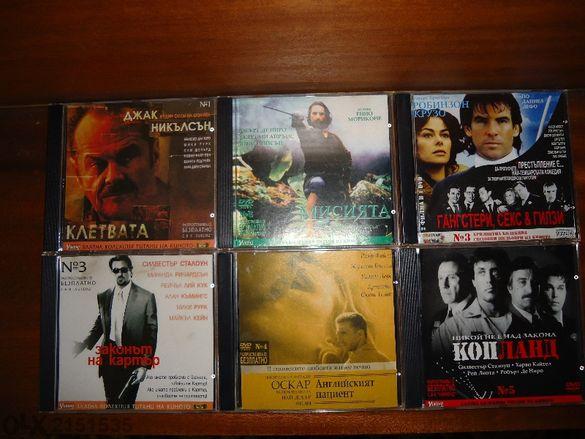 Двд филми и др-колекции