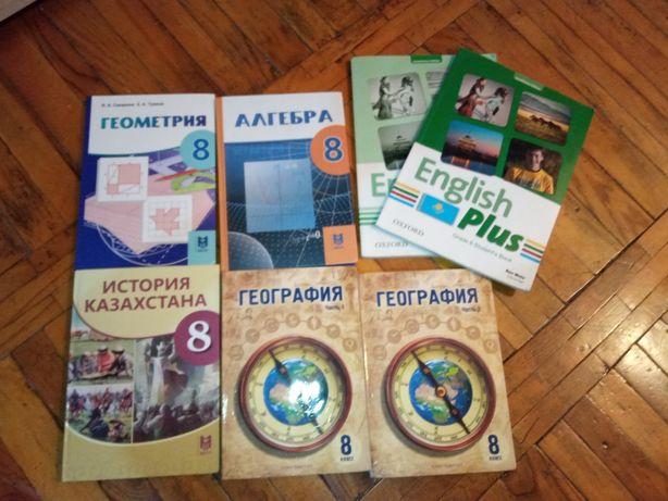 Продам книги за 8 класс