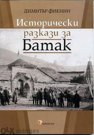 Исторически разкази за Батак