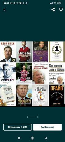 Топ 100 книг по саморазвитию,бизнесу и психологии.Всего за 500 тг