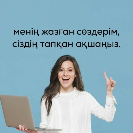 Копирайтер, маркетолог