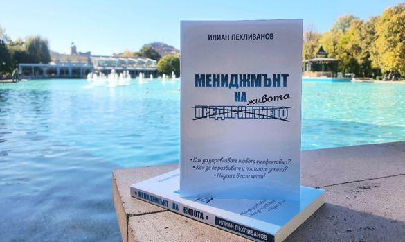 Книга за лично и професионално развитие - Мениджмънт на живота