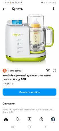 Комбайн кухонный для приготовления детских блюд AGU
