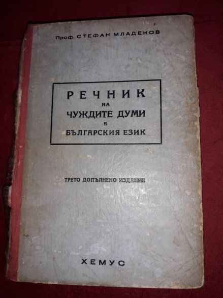 Речник на чуждите думи в българския език проф. Стефан Младенов 1947г.