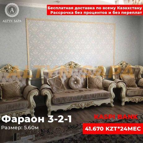 """Диван """"ФАРАОН"""" 3-2-1 производство Дагестан"""