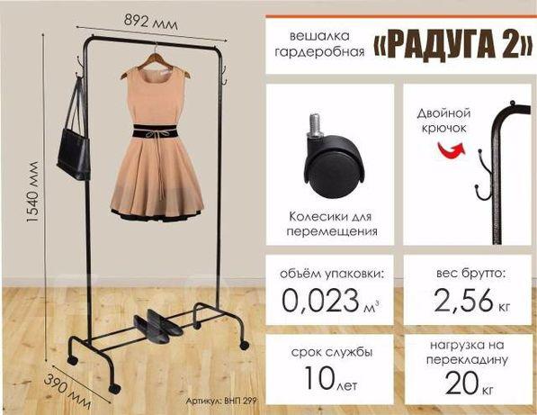 Вешалка для одежды на колесиках