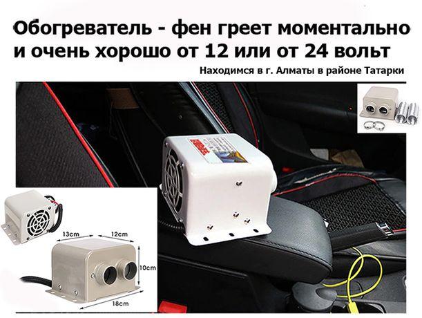 Автомобильный обогреватель-фен дополнительная АВТО-ПЕЧКА в 12/24 вольт