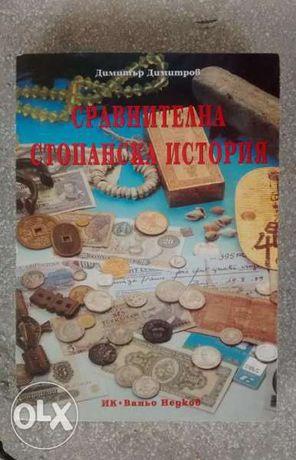 Сравнителна Стопанска История-Д. Димитров