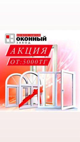 Пластиковые Окна ОТ:5000ТЕНГЕ Витражи и Балконы, Двери, Перегородки Б6