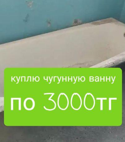 Принимаю чугунные ванны 3000тг