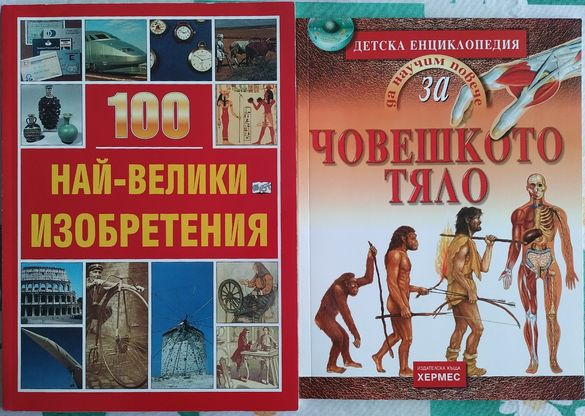 6 детски енциклопедии