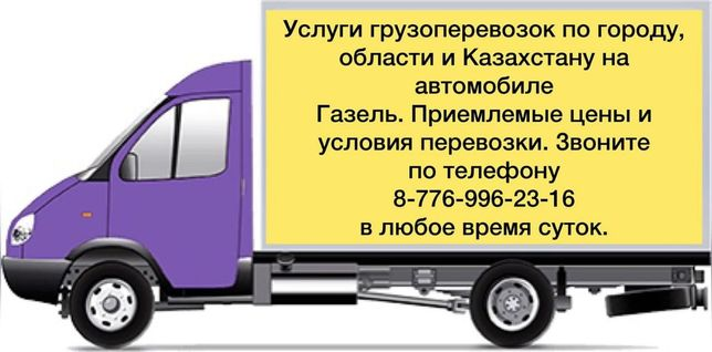 Услуги перевозки