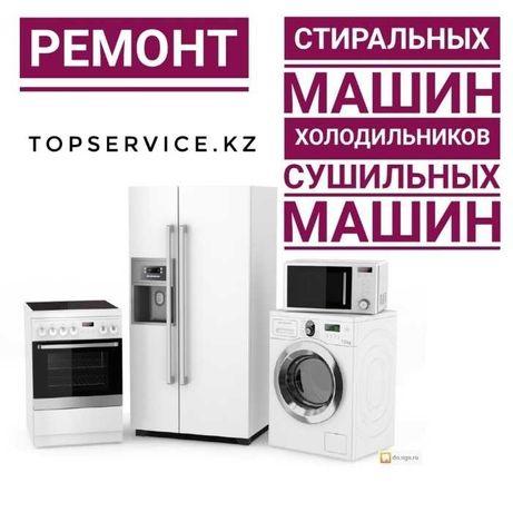 Ремонт стиральных  машин холодильников с гарантией