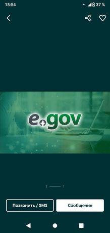 Помощь в работе Egov, налоговые отчёты и декларации, справки
