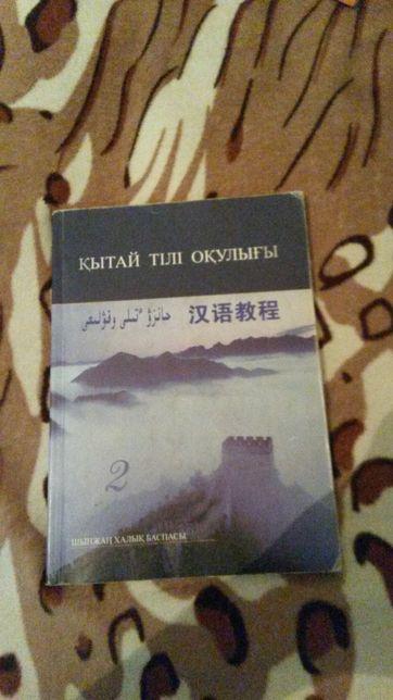 Учебник китайского языка. Цена - 1000.