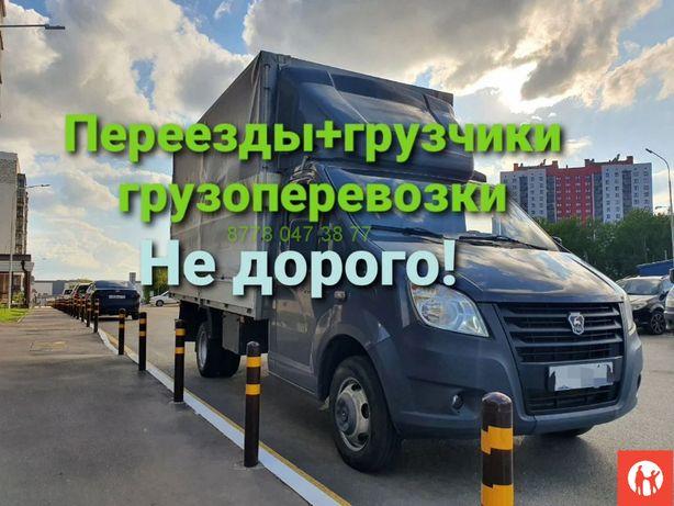 Газель грузчики-Услуги Атырау.Переезды Грузоперевозки перевозки груза
