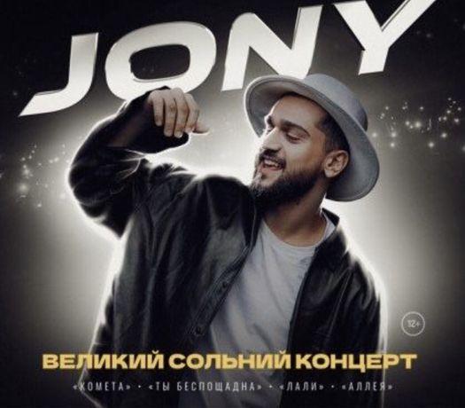 Билеты на концерт Джони