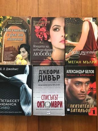 Ново намаление на книги - от 6 лв. Различни жанров