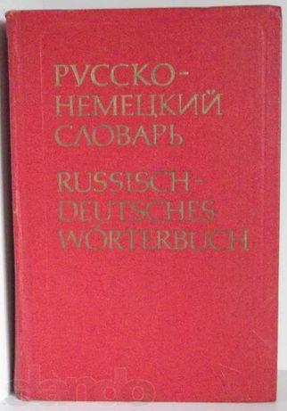 Русско-немецкий словарь 35,000 слов