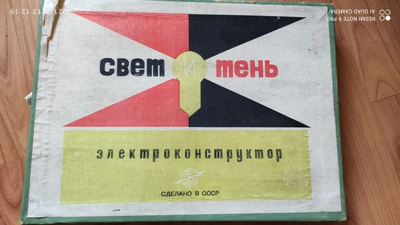 """Електроконструктор """"Свет и Тень"""""""