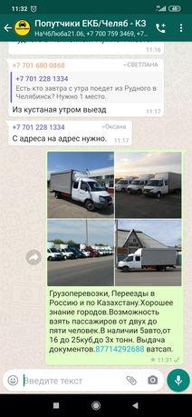 Грузоперевозки в РФ,Переезды в РФ