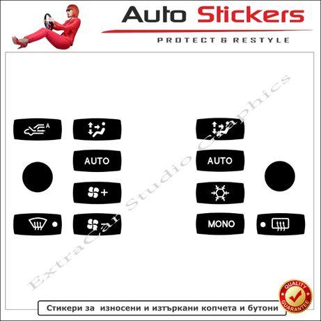 Стикери (Лепенки) за износени и изтъркани копчета и бутони-Fiat Croma