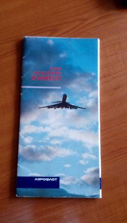 Самолети и хеликоптери на руската авиокомпания Аерофлот Каталог с 21бр